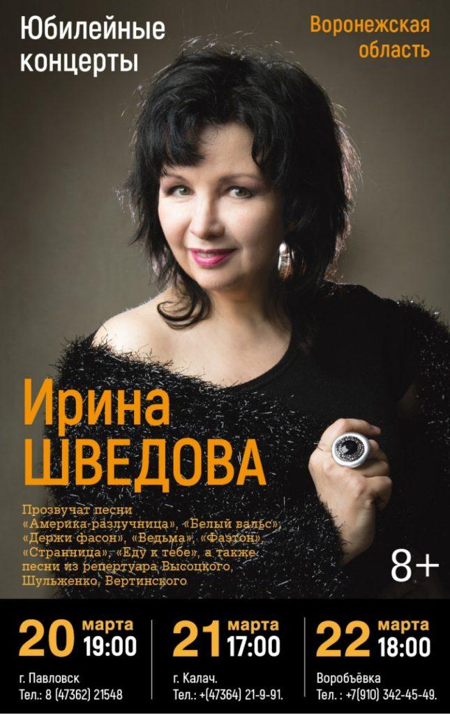 Afisha Irina Shvedova